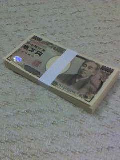 やったー100万円!
