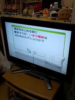 テレビがデカい