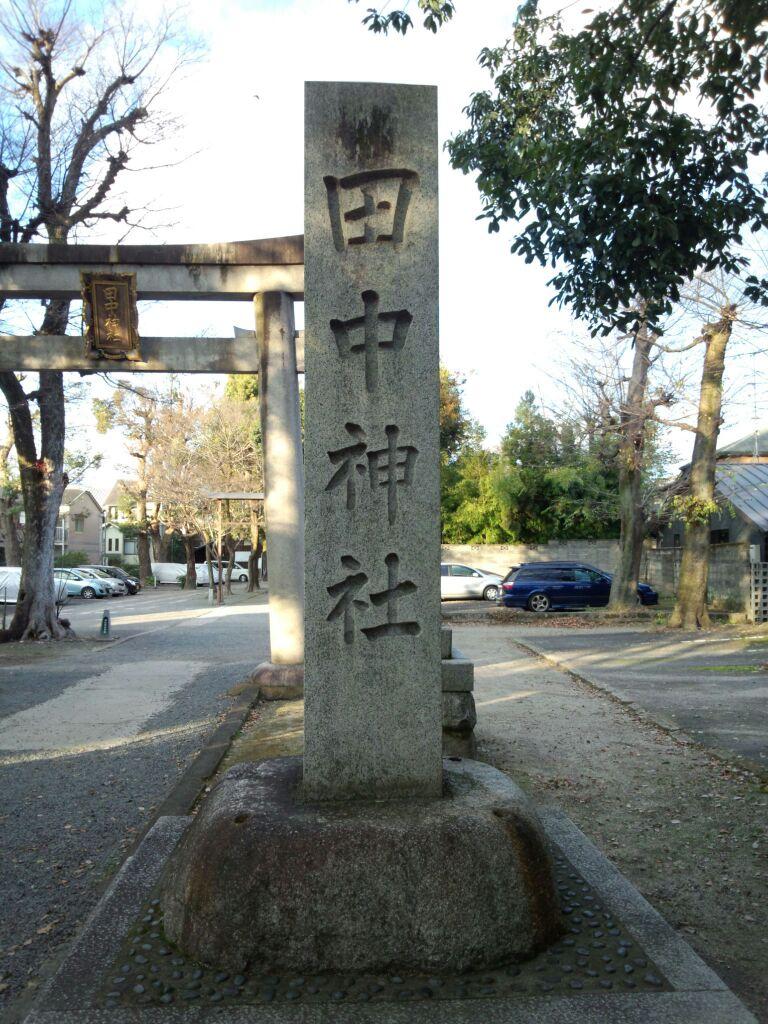 京都の田中神社